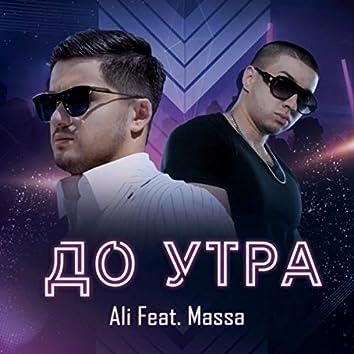 До Утра (feat. Massa)