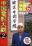 坂和的中国電影大観2 ナニワのオッチャン弁護士、映画を斬る! SHOW-HEYシネマルーム17
