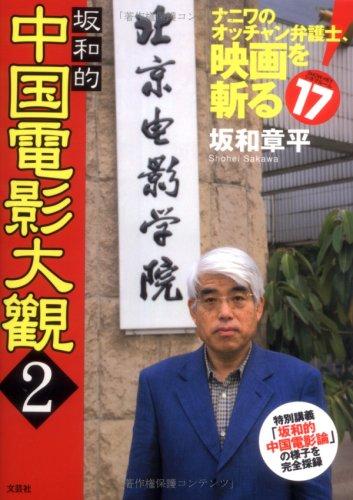 坂和的中国電影大観2 ナニワのオッチャン弁護士、映画を斬る! SHOW-HEYシネマルーム17の詳細を見る