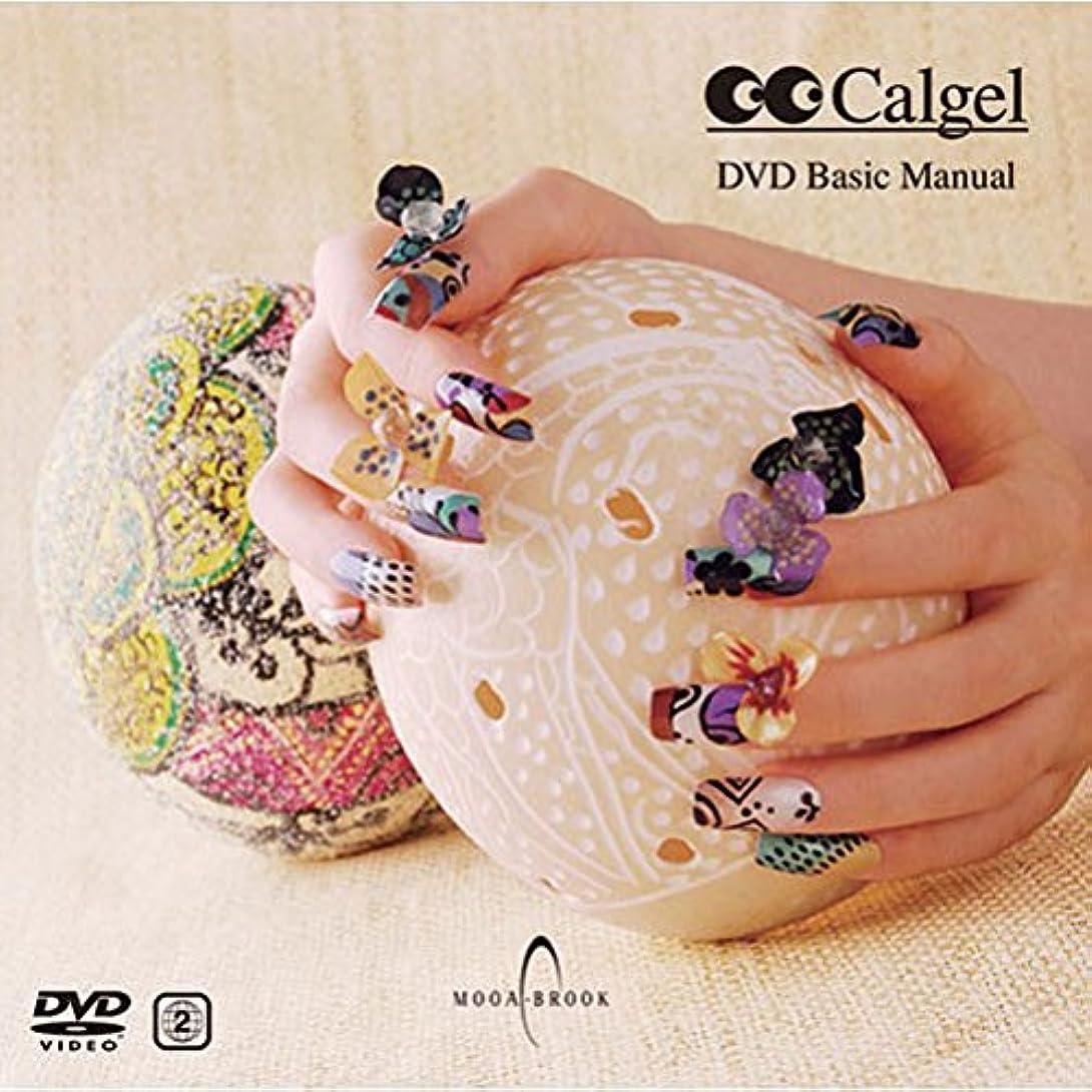 ボーナスウィスキーうまれたCalgel Basic DVD