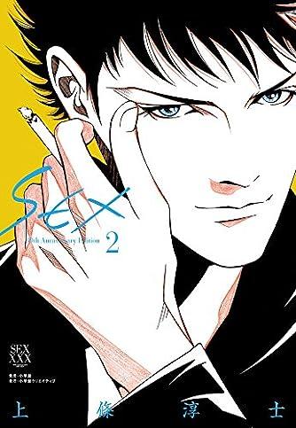 SEX 30th AnniversaryEdition (2) (小学館クリエイティブ単行本)