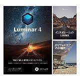 Luminar 4 PLUSエディション ダウンロード版