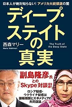 [西森マリー]のディープ・ステイトの真実 日本人が絶対知らない! アメリカ大統領選の闇