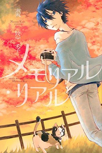 メモリアル・リアル (講談社コミックス)の詳細を見る