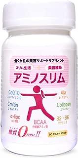 スリム生活×美容補助 アミノスリム(コエンザイムQ10・コラーゲン・アミノ酸)90粒 350mg1ヶ月分