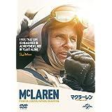 マクラーレン ~F1に魅せられた男~ [DVD]