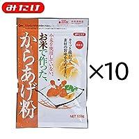 みたけ お米で作ったからあげ粉100g×10個【送料無料】