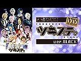 2.5次元ダンスライブ「ツキウタ。」ステージ 第一幕 ver.BLACK(2016年4月公演)(dアニメストア)
