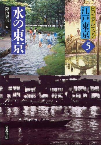 Tokyo (Edo-Tokyo Visual Book 5) of water (1993) ISBN: 4000084852 [Japanese Import]
