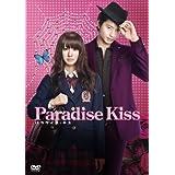 パラダイス・キス [DVD]