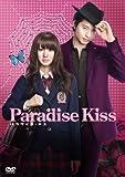 パラダイス・キス [DVD] image