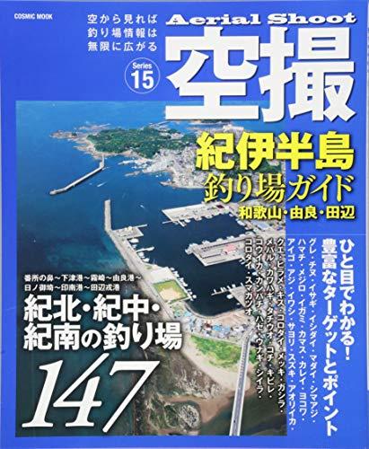 空撮紀伊半島釣り場ガイド 和歌山・由良・田辺 (COSMIC MOOK)