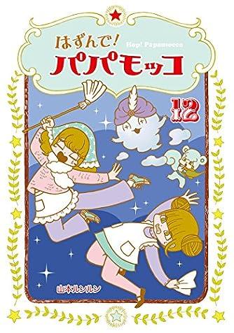 はずんで! パパモッコ12 (朝日小学生新聞の人気コミック)