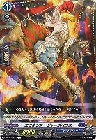 カードファイト!! ヴァンガード D-BT01/071 エミネンス・ジャーボベロス C