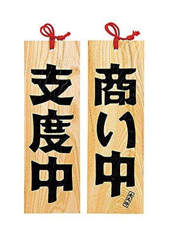Yamako Plaque en bois style japonais pour restaurant - 49407