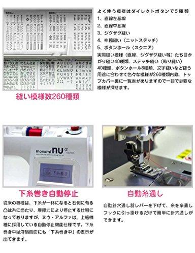 シンガーコンピューターミシンモナミヌウアルファ「SC327」(SC300/SC317の最新モデル)