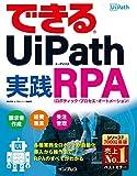 できるUiPath 実践RPA (できるシリーズ)