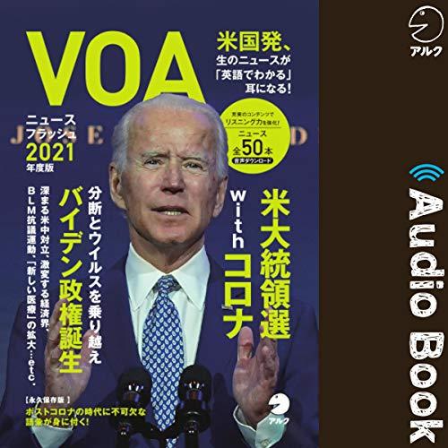 VOAニュースフラッシュ2021年度版 Titelbild