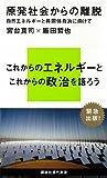 原発社会からの離脱 自然エネルギーと共同体自治に向けて (講談社現代新書)