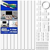 配線カバー 配線モール 電線ケーブルカバーケーブルプロテクター テープ ケーブル モール コードプロテクター 40*2.4*1.4cm×10本パック