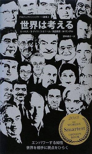 世界は考える (プロジェクトシンジケート叢書2)の詳細を見る