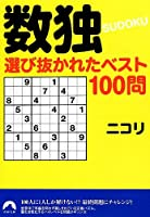 数独 選び抜かれたベスト100問 (青春文庫)