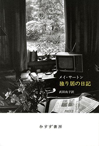 独り居の日記【新装版】