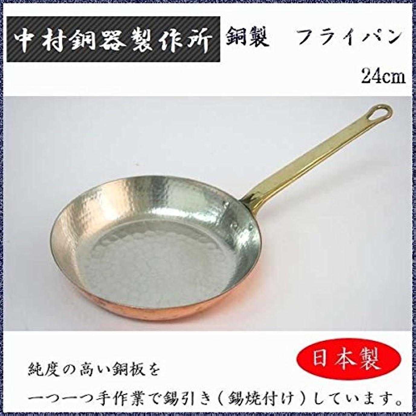 大脳層論争の的中村銅器製作所 銅製 フライパン 24cm