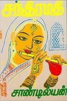 Chandiramathi