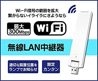 【Lifepower】 無線LAN 中継器 WiFi 信号 増幅器 WIFI リピーター 300Mbps 2.4GHz 子機 強化 拡張 LP-MW301RE