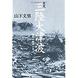 哀史 三陸大津波---歴史の教訓に学ぶ