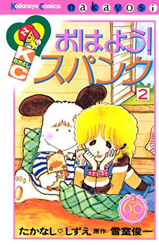 おはよう!スパンク なかよし60周年記念版(2) (なかよしコミックス)