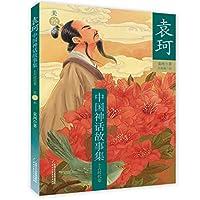 袁珂中国神话故事集(美绘本)-- 上古时代卷