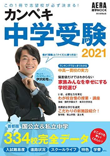 伊沢拓司 勉強方法 教育方針