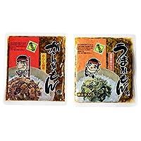 選べる辛子高菜セット 3種類から選択250g×2袋 (辛口1袋・明太子入り1袋)