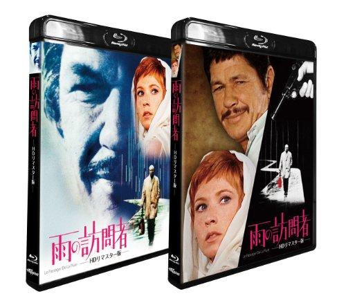 雨の訪問者 HDリマスター版 [Blu-ray]