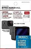 ハクバ 衝撃吸収 液晶保護フィルム(GoPro HERO6/HERO5専用) BKDGFS-GHERO6