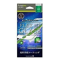 Simplism iPhone8 Plus / iPhone7 Plus [FLEX 3D] 複合フレームガラス フィルム ホワイト