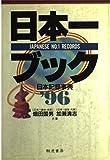 日本一ブック〈'96〉―日本記録事典