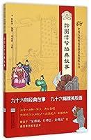 中国古代传统美德经典故事丛书·绘图信节经典故事