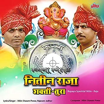 Rupaya Speshial Nitin Raja