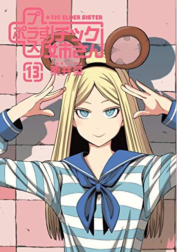 +チック姉さん(13) (ヤングガンガンコミックス)