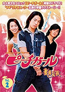 ピーチガール 蜜桃女孩 Vol.2 [レンタル落ち]