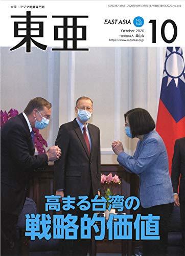 「東亜」2020年10月号の詳細を見る