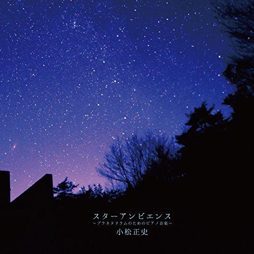 スターアンビエンス 〜プラネタリウムのためのピアノ音楽〜