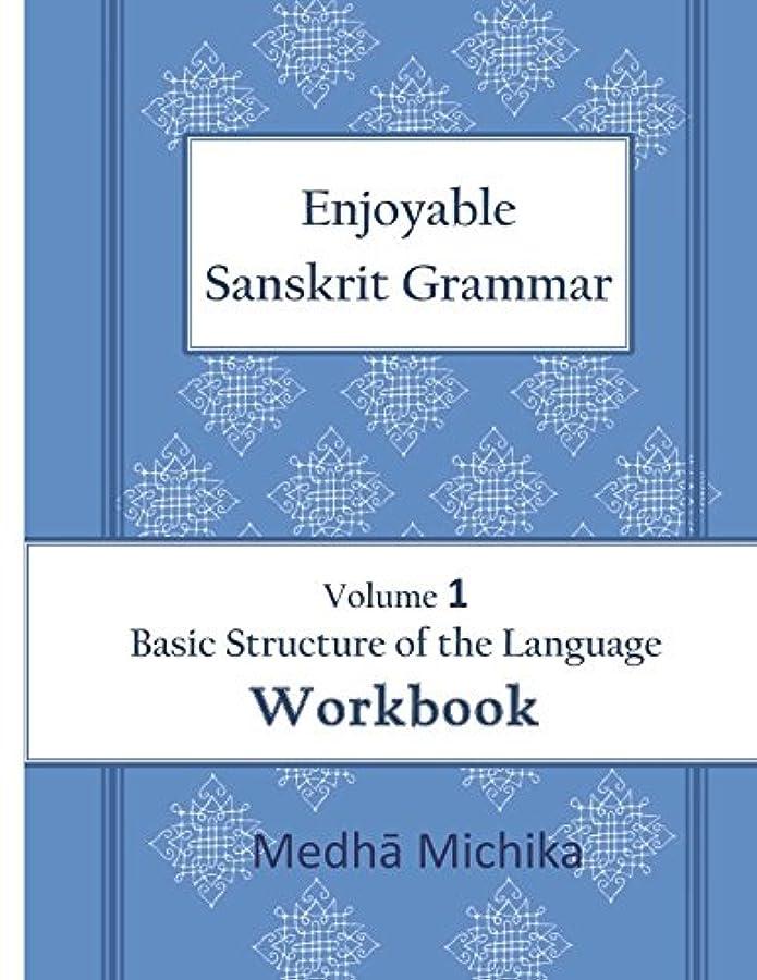 周りあらゆる種類のパーチナシティEnjoyable Sanskrit Grammar Volume 1 Workbook