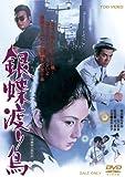 銀蝶渡り鳥【DVD】 image