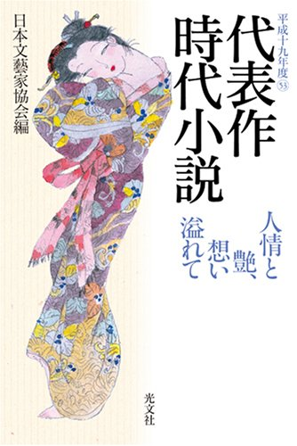 代表作時代小説〈平成19年度・53〉人情と艶、想い溢れて