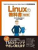 Linuxの教科書 改訂版 (マイコミムック) (MYCOMムック)