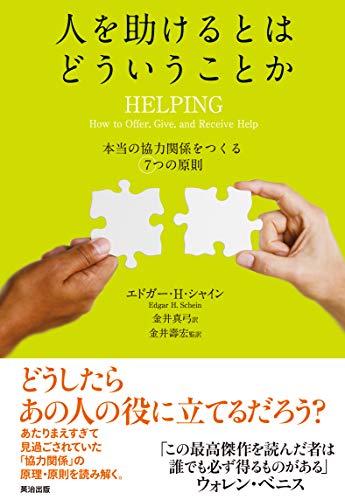 『人を助けるとはどういうことか――本当の「協力関係」をつくる7つの原則』